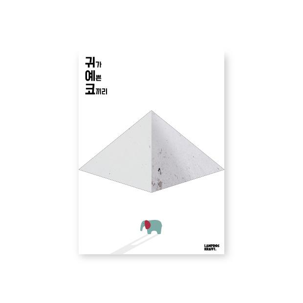 귀예코 포스터 - A3